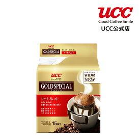 【UCC公式コーヒー】ゴールドスペシャル (GOLD SPECIAL)リッチブレンド ワンドリップコーヒー 8g×15杯分
