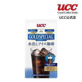 【UCC公式コーヒー】ゴールドスペシャル (GOLD SPECIAL) コーヒーバッグ 水出しアイス珈琲 35g×4袋