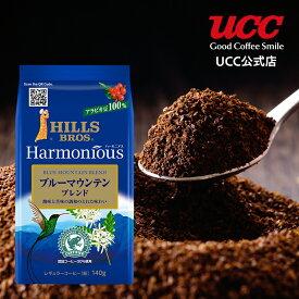 【UCC公式コーヒー】ヒルス ハーモニアス (HILLS Harmonious) ブルーマウンテンブレンド 140g レギュラーコーヒー(粉)