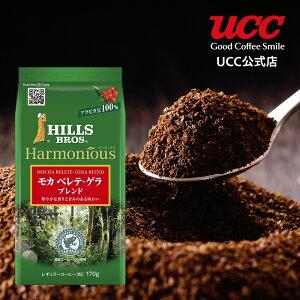 【UCC公式コーヒー】ヒルス ハーモニアス (HILLS Harmonious) モカ ベレテ・ゲラブレンド 170g レギュラーコーヒー(粉)