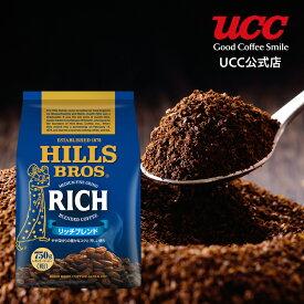 【UCC公式コーヒー】ヒルス (HILLS) リッチブレンド 750g レギュラーコーヒー(粉)