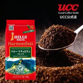 【UCC公式コーヒー】ヒルス ハーモニアス (HILLS Harmonious) ペルー マチュピチュブレンド 170g レギュラーコーヒー(粉)