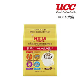 【UCC公式コーヒー】ヒルス シングルオリジンセレクション 10g×8杯(4種×2袋) ドリップコーヒー