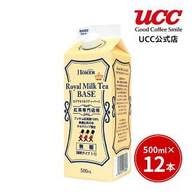【UCC公式コーヒー】ホーマー (HOMER) 紅茶専門店 ロイヤルミルクティーベース 無糖 500ml×12本