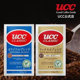 【UCC公式コーヒー】クラシック2種セット真空パック200g×2袋 レギュラーコーヒー(粉)
