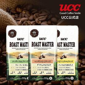 【UCC公式コーヒー】ローストマスター (ROAST MASTER) 3種セット 150g×3袋 レギュラーコーヒー(豆)