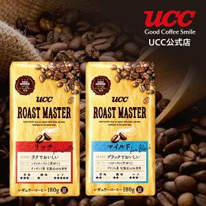 UCCROASTMASTER2種セット180g×2袋レギュラーコーヒー(豆)