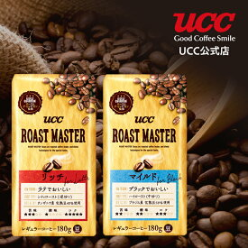 【UCC公式コーヒー】ローストマスター (ROAST MASTER) 2種セット 180g×2袋 レギュラーコーヒー(豆)