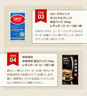【UCC公式コーヒー】レギュラーコーヒー粉お得なお試しセット5種レギュラーコーヒー(粉)