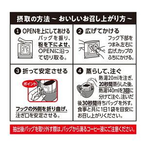 【UCC公式コーヒー】珈琲生活プラスワンドリップコーヒー12g×5袋