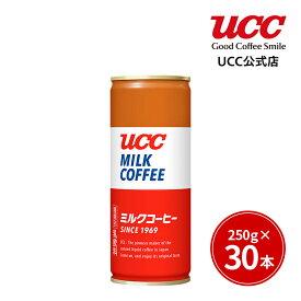 【UCC公式コーヒー】ミルクコーヒー 缶 250g×30本