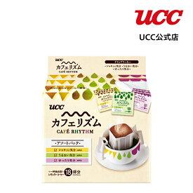 【UCC公式コーヒー】カフェリズム ドリップコーヒー アソート 7g×18杯 ドリップコーヒー