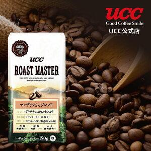 【UCC公式コーヒー】ローストマスター(ROAST MASTER) マンデリンG-1ブレンド (コーヒー豆) 150g レギュラーコーヒー(豆)