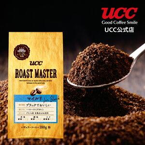 UCCROASTMASTERマイルドforBLACKコーヒー豆(粉)180g