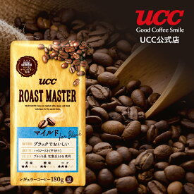 【UCC公式コーヒー】ローストマスター(ROAST MASTER) 豆 マイルド for BLACK コーヒー豆 180g レギュラーコーヒー(豆)