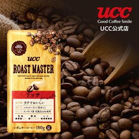 【UCC公式コーヒー】ローストマスター(ROAST MASTER) リッチ for LATTE コーヒー豆 180g レギュラーコーヒー(豆)