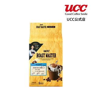 【UCC公式コーヒー】UCCROASTMASTERドリップコーヒーマイルドforBLACK64g(8g×8杯分)ドリップコーヒー