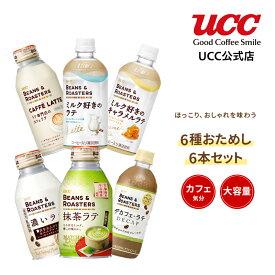 【UCC公式コーヒー】ビーンズアンドロースターズ (BEANS & ROASTERS) 6種おためし6本セット