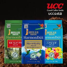 【UCC公式コーヒー】ヒルス ハーモニアス (HILLS Harmonious) 3種飲み比べセット 170g×2袋 140g×1袋 レギュラーコーヒー(粉)