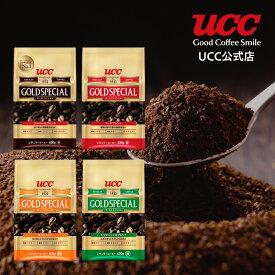 【UCC公式コーヒー】ゴールドスペシャル (GOLD SPECIAL) 400g×4種飲み比べセット レギュラーコーヒー(粉)