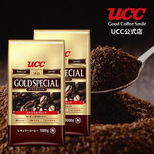 【UCC公式コーヒー】ゴールドスペシャル (GOLD SPECIAL) スペシャル 1000g×2袋 レギュラーコーヒー(粉)