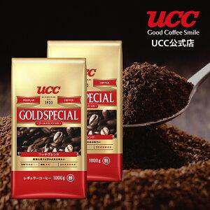 【UCC公式コーヒー】ゴールドスペシャル (GOLD SPECIAL) リッチ 1000g×2袋 レギュラーコーヒー(粉)
