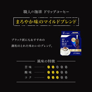 【UCC公式コーヒー】職人の珈琲3種アソートセット54杯(7g×18杯×3袋)ドリップコーヒー