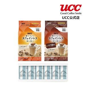 【UCC公式コーヒー】カフェインレスコーヒー詰め合わせセットレギュラーコーヒー(粉)ドリップコーヒー