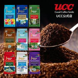 【UCC公式コーヒー】ヒルス ハーモニアス (HILLS Harmonious) 9種 飲み比べセット レギュラーコーヒー(粉)