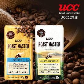 【UCC公式コーヒー】鑑定士おすすめセット 初心者向け 2種セット レギュラーコーヒー(豆)