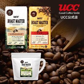 【UCC公式コーヒー】鑑定士おすすめセット 上級者向け 3種セット レギュラーコーヒー(豆)