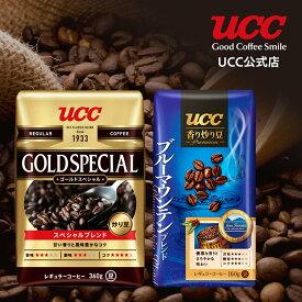 【UCC公式コーヒー】たまには贅沢セット 2種セット レギュラーコーヒー(豆)