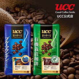 【UCC公式コーヒー】おもてなしセット 2種セット レギュラーコーヒー(豆)