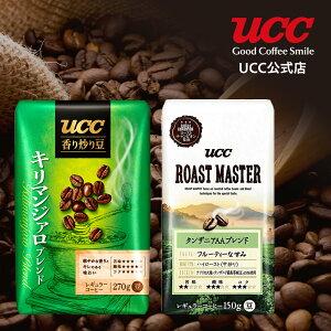 【UCC公式コーヒー】キリマンジァロセット 2種セット レギュラーコーヒー(豆)