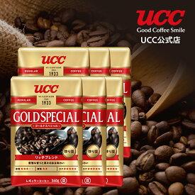 【UCC公式コーヒー】炒り豆ゴールドスペシャル (GOLD SPECIAL) リッチブレンド 6袋セット 2160g(360g×6袋) レギュラーコーヒー(豆)