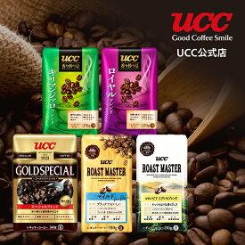 【UCC公式コーヒー】 レギュラーコーヒー豆 お得なお試しセット 5種 レギュラーコーヒー(豆)