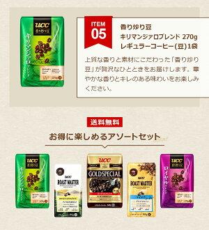 【UCC公式コーヒー】レギュラーコーヒー豆お得なお試しセット5種レギュラーコーヒー(豆)