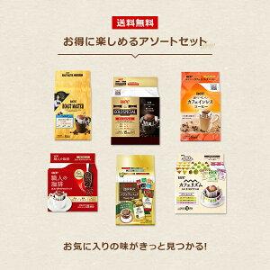 【UCC公式コーヒー】レギュラーコーヒードリップバッグお得なお試しセット6種ドリップコーヒー