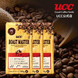 【UCC公式コーヒー】ローストマスター(ROAST MASTER) リッチ for LATTE コーヒー豆 180g×3袋 レギュラーコーヒー(豆)