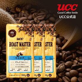 【UCC公式コーヒー】ローストマスター(ROAST MASTER) マイルド for BLACK コーヒー豆 180g×3袋 レギュラーコーヒー(豆)