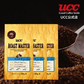 【UCC公式コーヒー】ローストマスター(ROAST MASTER) マイルド for BLACK 180g×3袋 レギュラーコーヒー(粉)