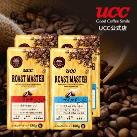 【UCC公式コーヒー】ローストマスター (ROAST MASTER) 2種セット 180g×2袋×2セット レギュラーコーヒー(豆)