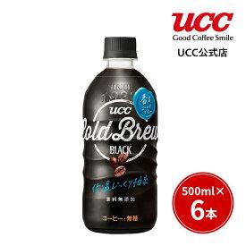 【UCC公式コーヒー】UCC COLD BREW BLACK PET500ml×6本