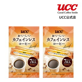 【UCC公式コーヒー】<トライアル商品>おいしいカフェインレスコーヒー スティック 2g×7杯分×2箱 インスタントコーヒー