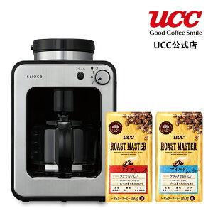 シロカ 全自動 コーヒーメーカー ROAST MASTER豆セット(ブラック&マイルド)  ミル付き