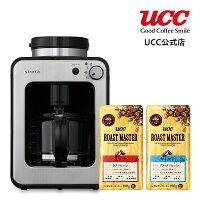 シロカ全自動コーヒーマシンSC-A211ROASTMASTER豆セット(ブラック&マイルド)ミル付きコーヒーメーカー