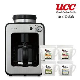 シロカ(siroca) 全自動 コーヒーメーカー SC-A211 ROAST MASTER豆セット (カップ型4種) ミル付き コーヒーマシン