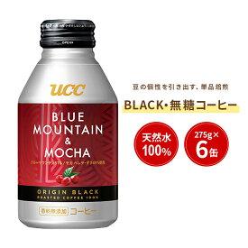 【UCC公式コーヒー】UCC ORIGIN BLACK ブルーマウンテン & モカ リキャップ缶 275g×6本