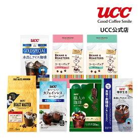 【UCC公式コーヒー】 夏に最適!お得なコーヒーセット 7種 56杯分 ワンドリップコーヒー&コーヒーバッグ&ポーションコーヒー