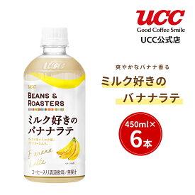【UCC公式コーヒー】 BEANS & ROASTERS ミルク好きのバナナラテ ペットボトル 450ml×6本